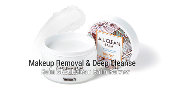 All Clean Balm by heimish #13